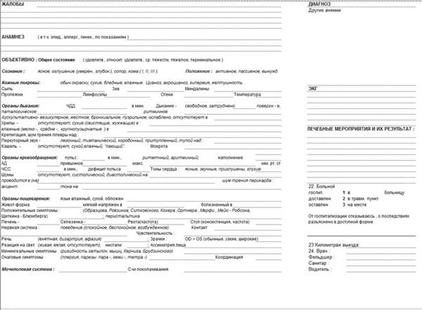 скачать карта вызова скорой медицинской помощи скачать - фото 7
